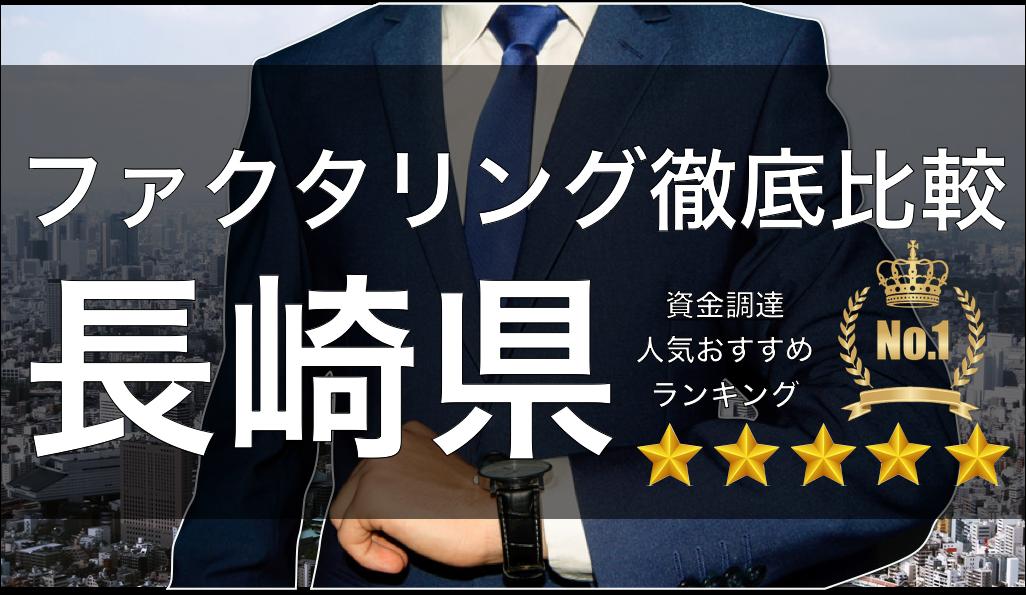 長崎県でおすすめのファクタリング会社|即日・手数料を徹底比較