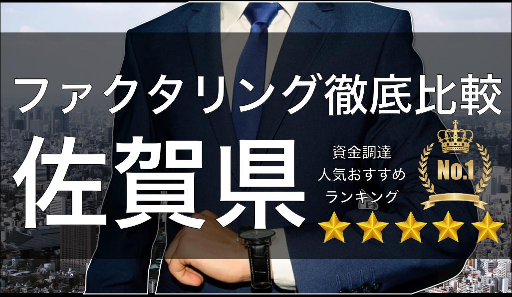 佐賀県でおすすめのファクタリング会社|即日・手数料を徹底比較