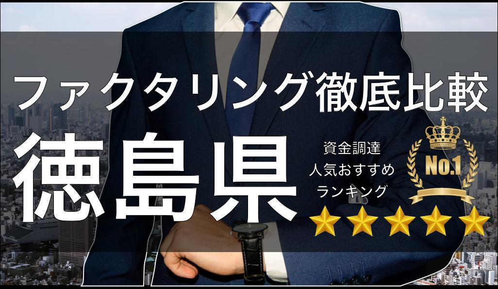 徳島県でおすすめのファクタリング会社|即日・手数料を徹底比較
