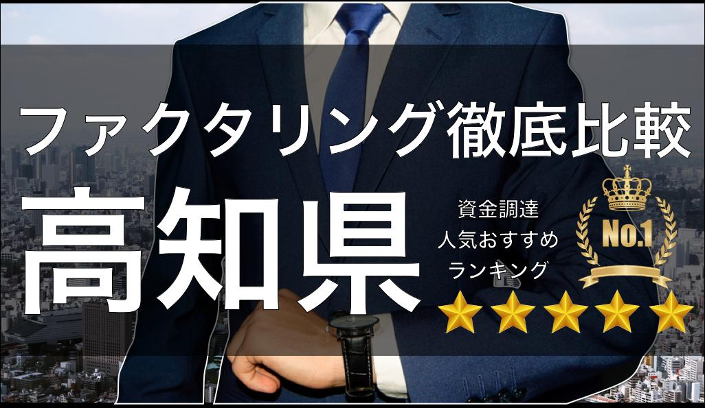高知県でおすすめのファクタリング会社|即日・手数料を徹底比較
