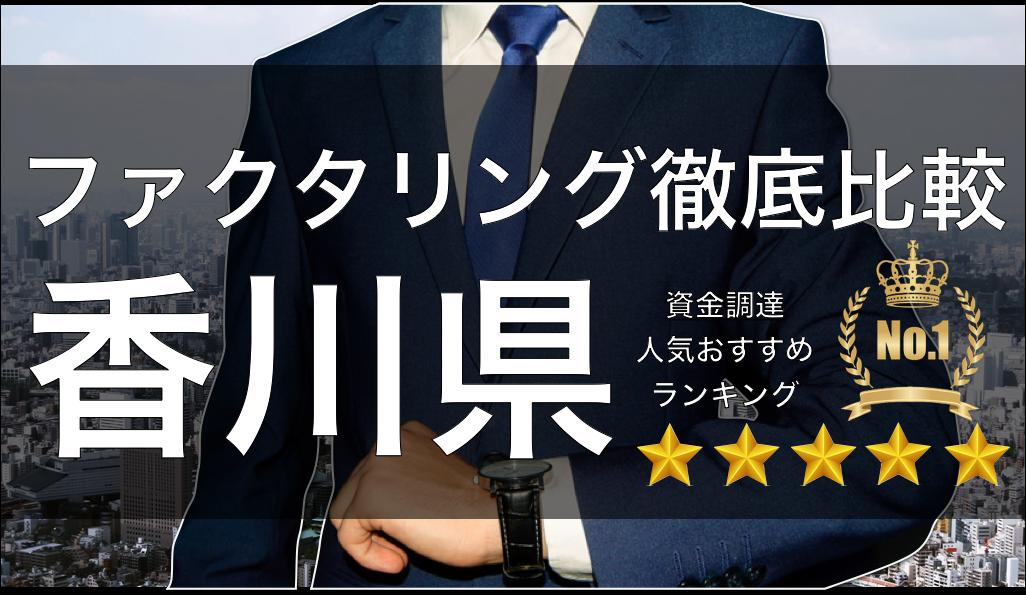 香川県でおすすめのファクタリング会社|即日・手数料を徹底比較