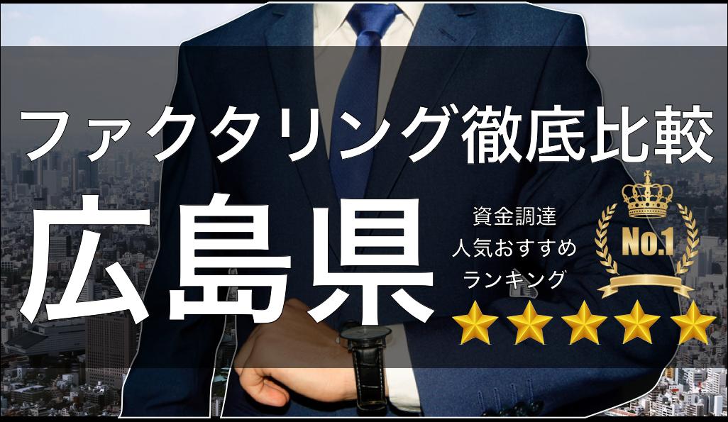 広島県でおすすめのファクタリング会社|即日・手数料を徹底比較