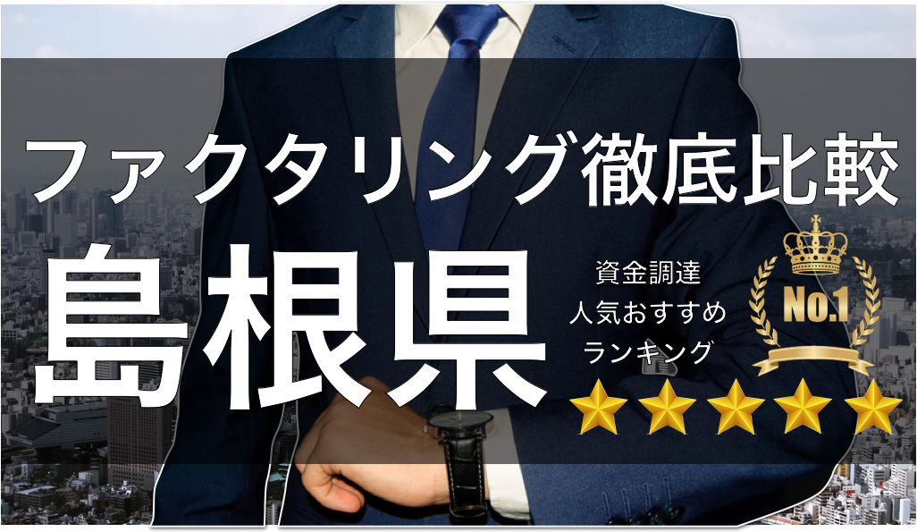 島根県でおすすめのファクタリング会社|即日・手数料を徹底比較