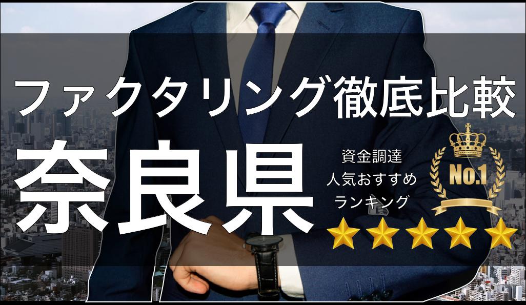 奈良県でおすすめのファクタリング会社|即日・手数料を徹底比較