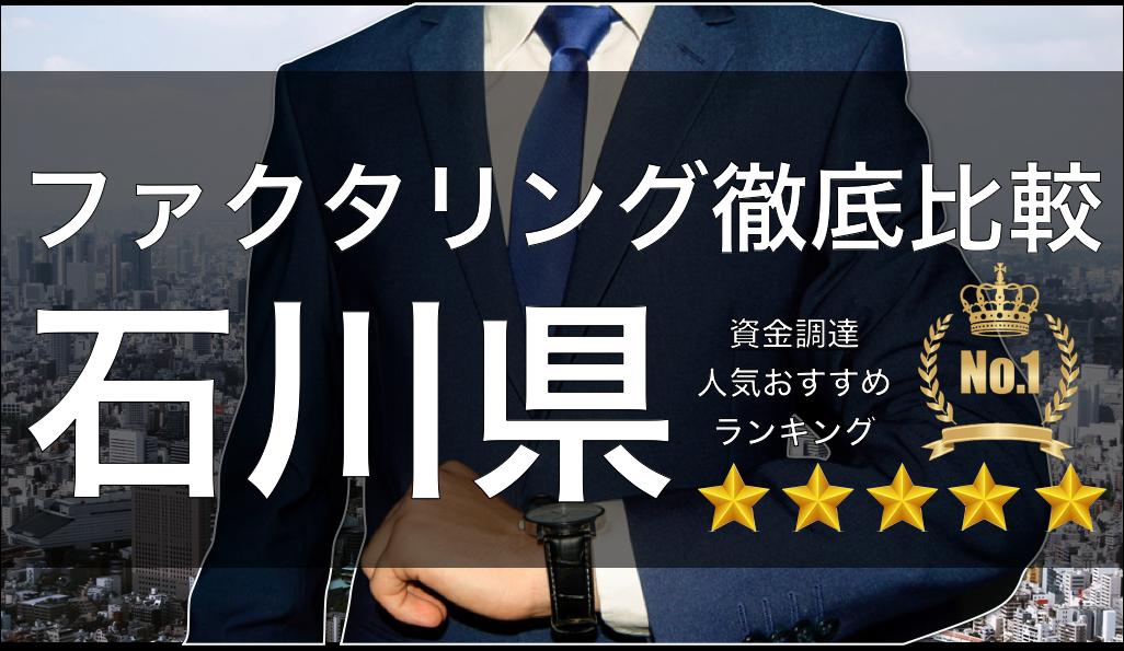 石川県でおすすめのファクタリング会社|即日・手数料を徹底比較
