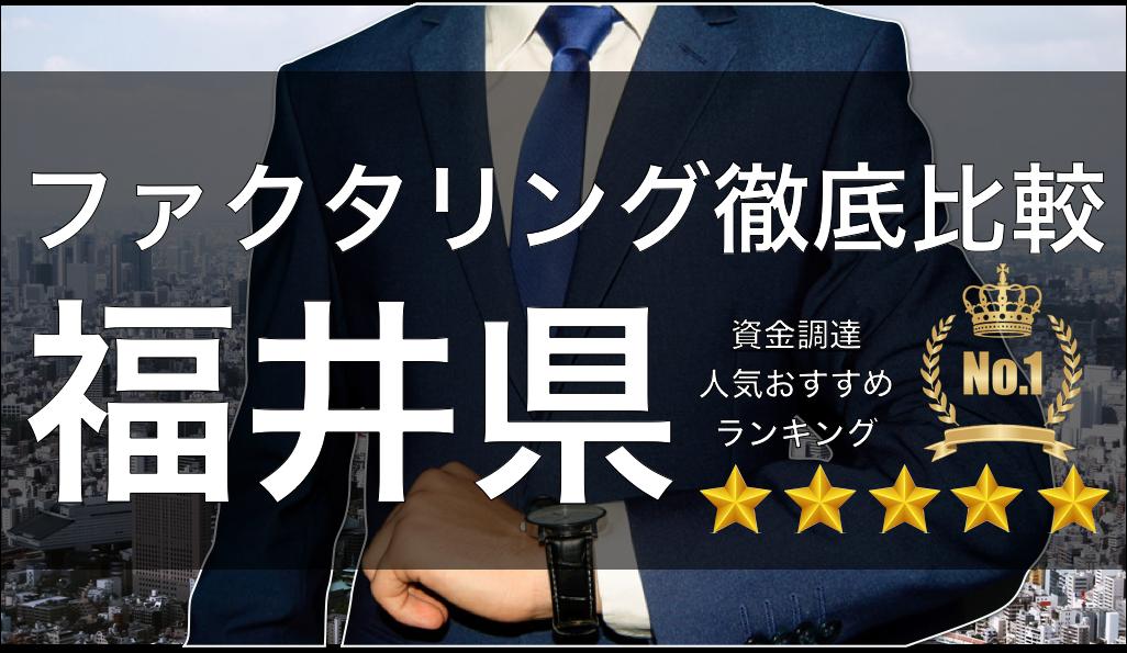 福井県でおすすめのファクタリング会社|即日・手数料を徹底比較