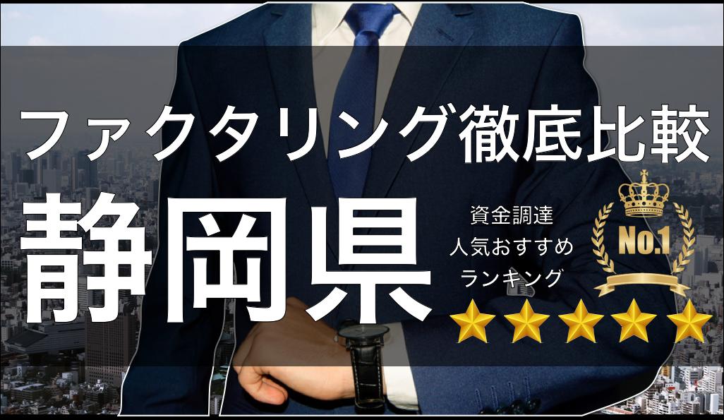 静岡県でおすすめのファクタリング会社|即日・手数料を徹底比較