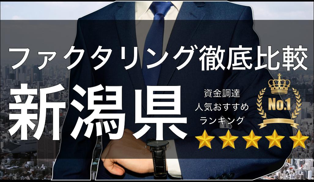 新潟県でおすすめのファクタリング会社|即日・手数料を徹底比較