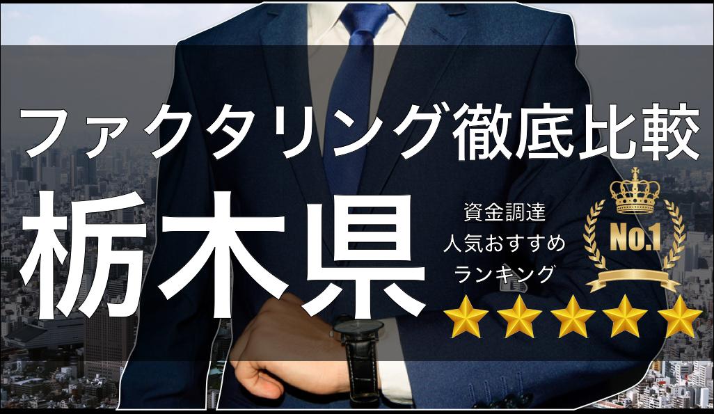栃木県でおすすめのファクタリング会社|即日・手数料を徹底比較
