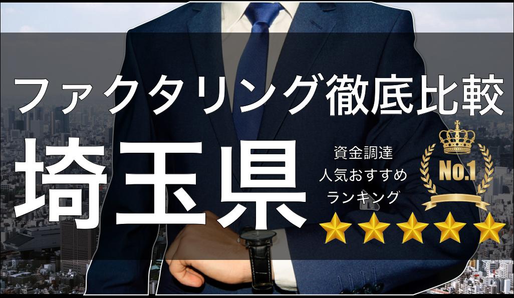 埼玉県でおすすめのファクタリング会社|即日・手数料を徹底比較