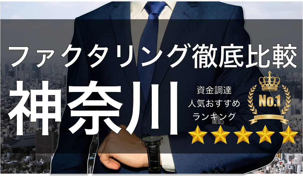 神奈川県・横浜市でおすすめのファクタリング会社|即日・手数料を徹底比較