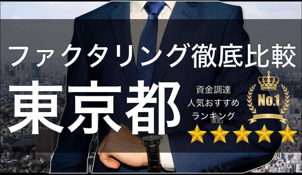 東京都でおすすめのファクタリング会社|即日・手数料を徹底比較