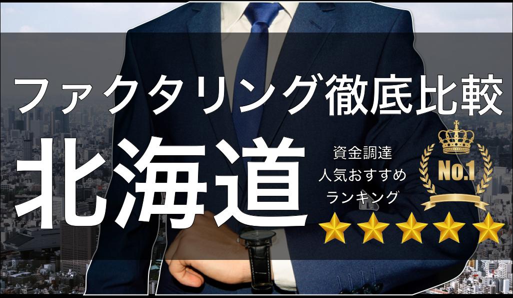 北海道・札幌でおすすめのファクタリング会社|即日・手数料を徹底比較