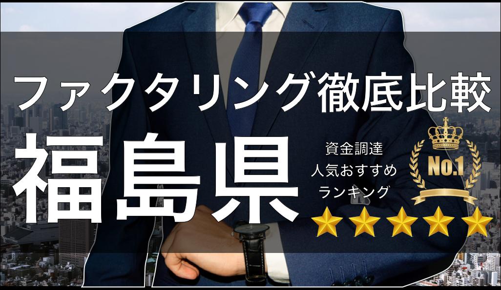 福島県でおすすめのファクタリング会社|即日・手数料を徹底比較