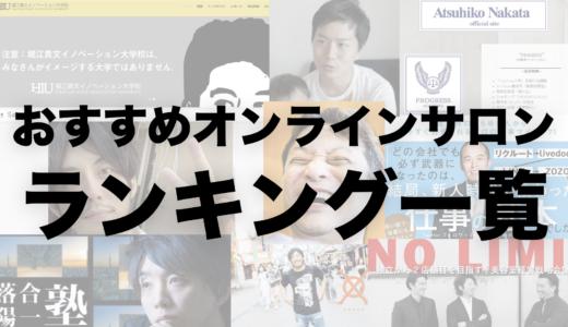 おすすめオンラインサロンランキング一覧【人気な厳選10選】